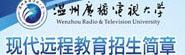 电大函授/成人夜大/浙大远程教育