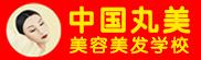 广州丸美美容美发化妆培训学校