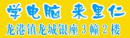 龙港里仁电脑学校