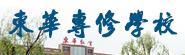 杭州东华专修学院