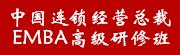 上海交通大学MBA在职研究生