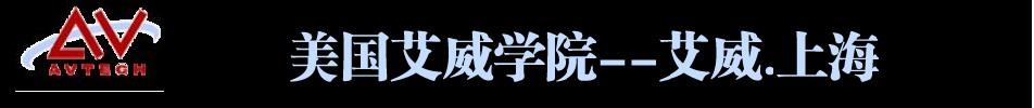 艾威中国培训中心