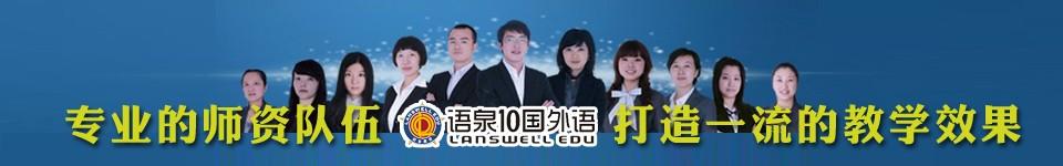 杭州语泉教育萧山校区