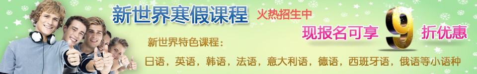 杭州新世界教育萧山校区