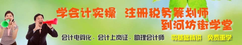 杭州河坊街会计学堂