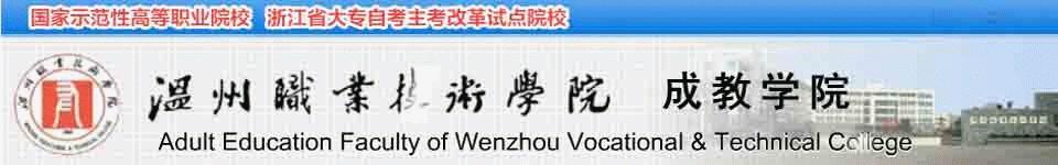 温州职业技术学院成教学院