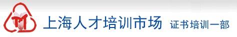 上海人才培训市场促进中心