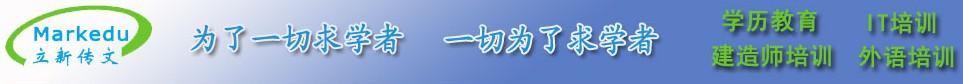 立新传文上海教育中心