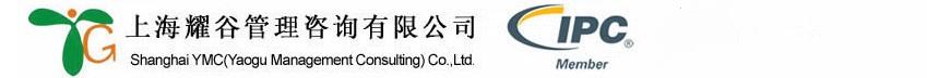 上海耀谷管理咨询有限公司