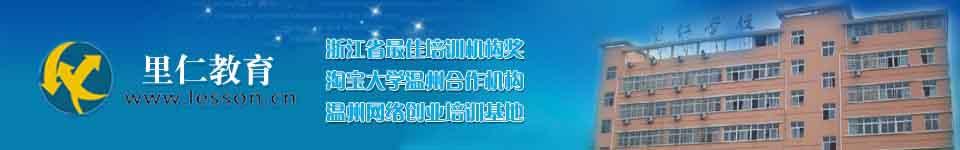 温州里仁信息职业学校悟田分校