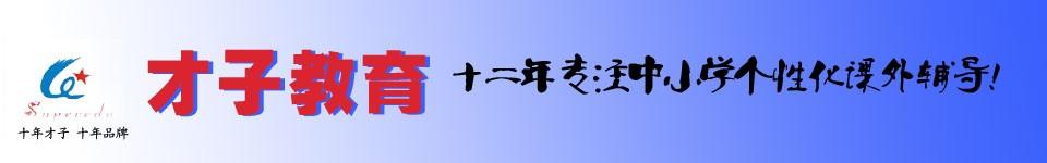 温州才子教育新田园分校
