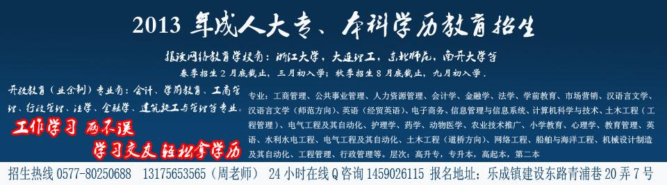 浙江广播电视大学乐清分校