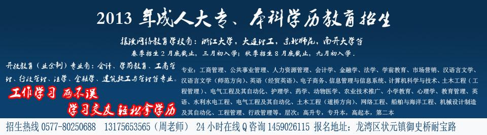 浙江广播电视大学龙湾分校
