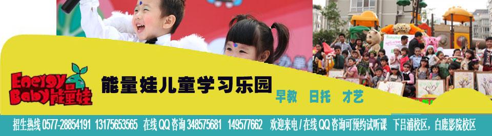 温州能量娃儿童学习会馆