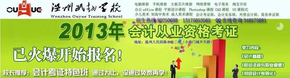 温州瓯越培训学校