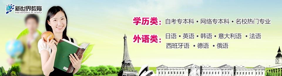 温州新世界外语进修学校
