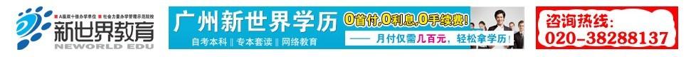 广州新世界教育培训学校