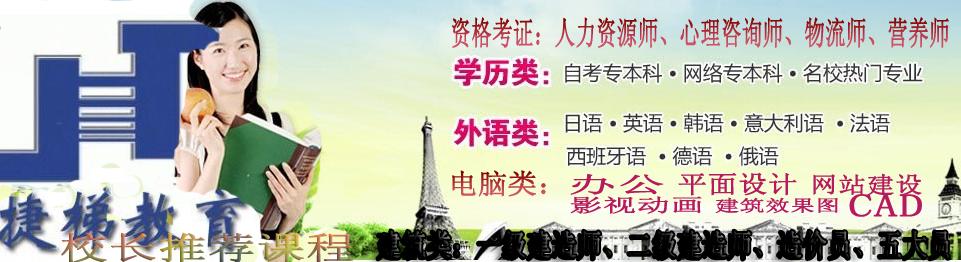 苏州捷梯教育张家港分校