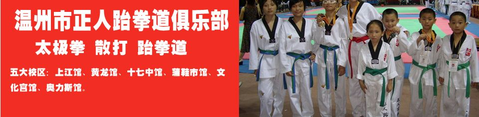 温州正人跆拳道俱乐部