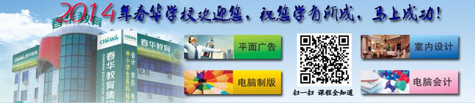 春华教育柳市分校