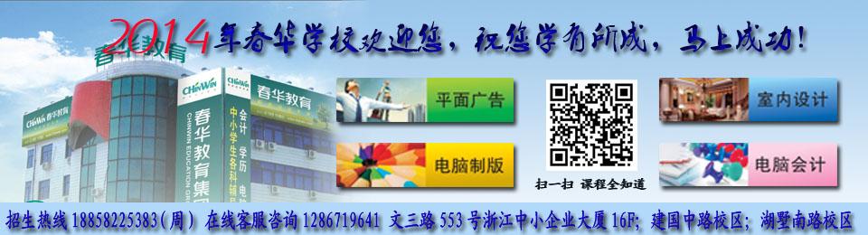 杭州春华动漫学院