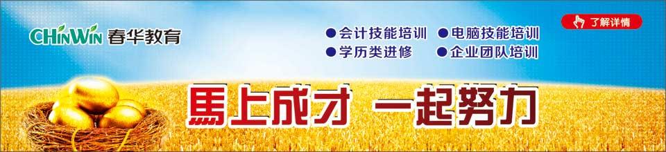 春华教育龙港分校