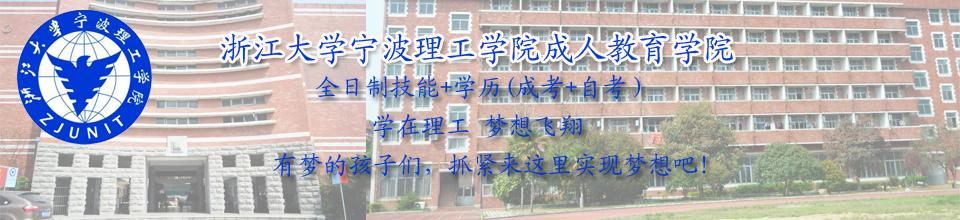 浙江大学宁波理工学院