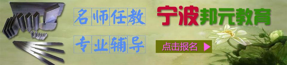 宁波邦元教育培训学校