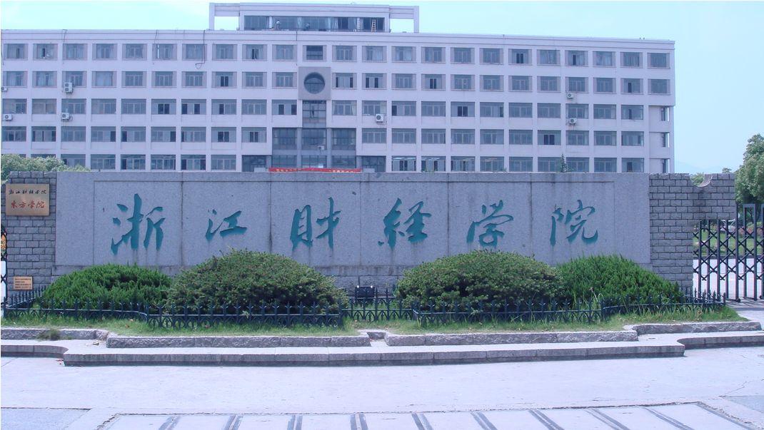 杭州市余杭区财经学校