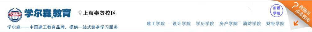 上海学尔森教育奉贤南桥分校