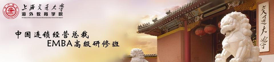 上海交通大学海外教育学院温州招生部