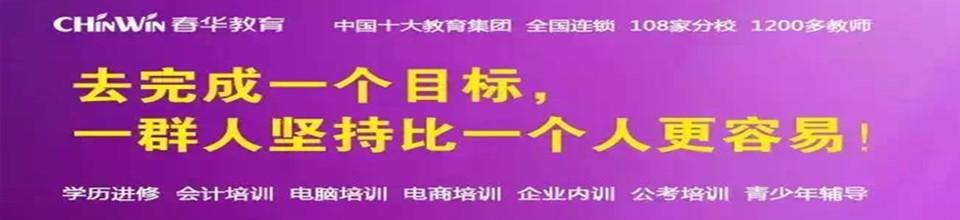 春华教育台州分校