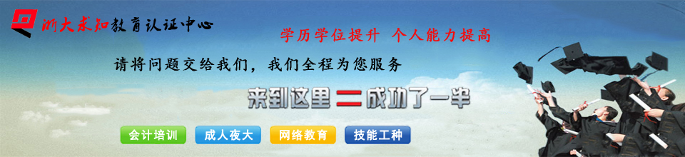 浙大求知教育认证中心