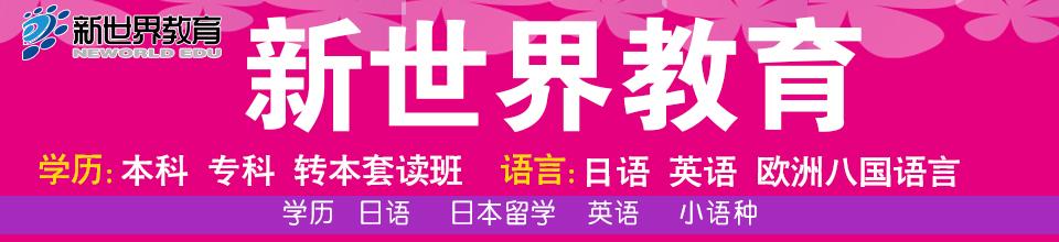 杭州新世界教育下城校区