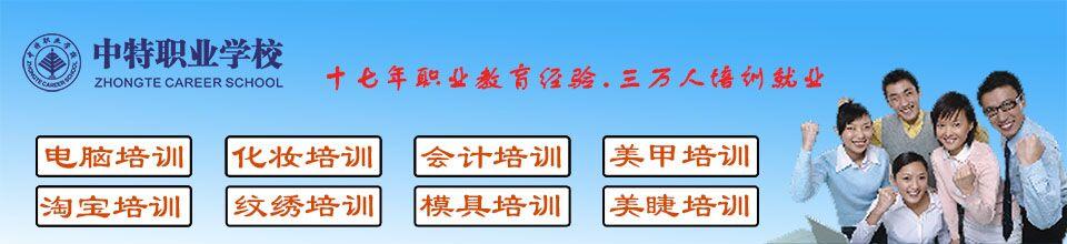 温州中特职业培训学校