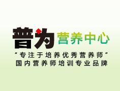 上海普为营养师培训学校