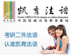 上海凯育法语卢湾校区