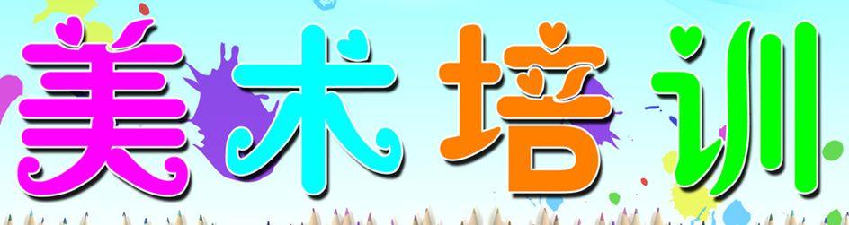 温州 瓯海/学校:价格:开课时间:简介:茶山美术师范专业大学生来进行...