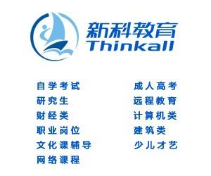新科教育上海学程分校