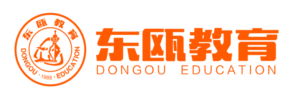 温州东瓯外经贸职业培训学校