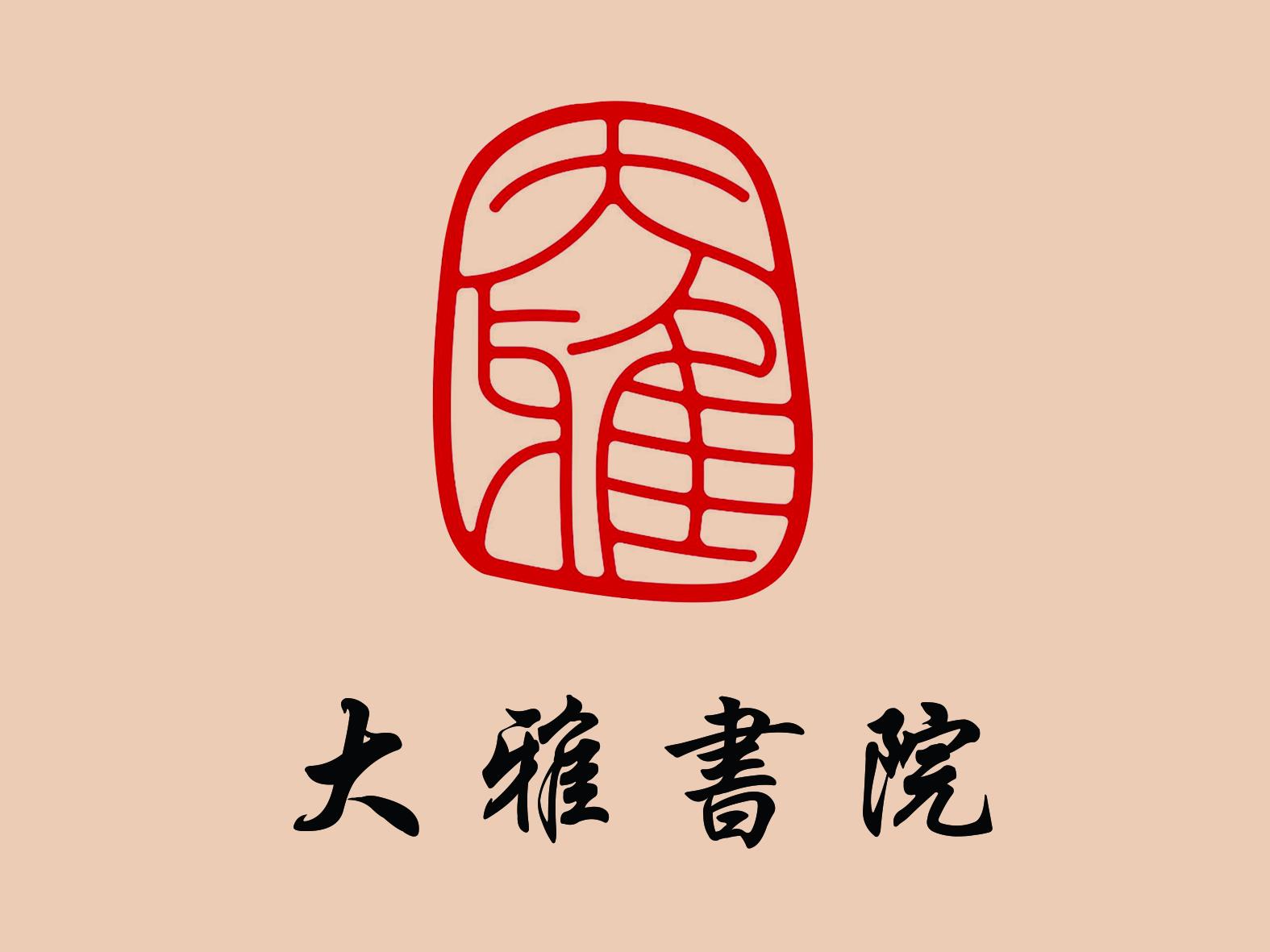 杭州大雅書院